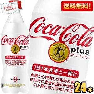 期間限定特価『送料無料』コカ・コーラ コカコーラプラス 470mlペットボトル 24本入 (特定保健用食品 カロリーゼロ ゼロカロリー)|pocket-cvs