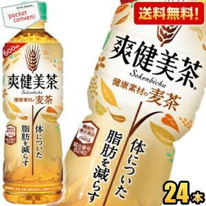 期間限定特価送料無料 コカコーラ 爽健美茶 健康素材の麦茶 600mlペットボトル 24本入 (機能性表示食品 体についた脂肪を減らす) pocket-cvs
