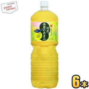 コカ・コーラ 綾鷹 茶葉のあまみ 2Lペットボトル 6本入 (コカコーラ あやたか)|pocket-cvs