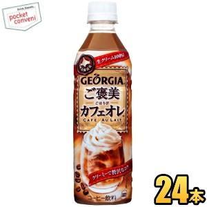 コカ・コーラ ジョージア ご褒美カフェオレ 500mlペットボトル 24本入 (コカコーラ GEORGIA)|pocket-cvs