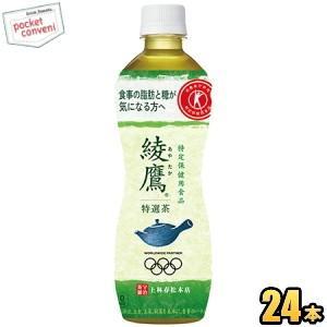 コカ・コーラ 綾鷹 特選茶 500mlペットボトル 24本入 (特定保健用食品 特保 トクホ コカコーラ あやたか)|pocket-cvs