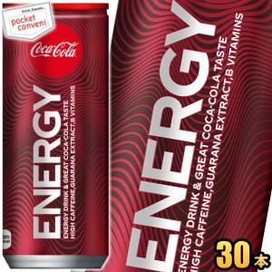 『ポイント15倍』コカコーラエナジー 250ml缶 30本入 (エナジードリンク CocaCola ENERGY)|pocket-cvs