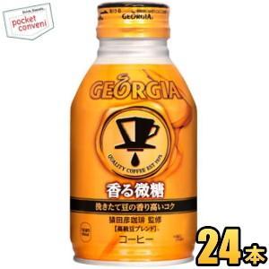 コカ・コーラ ジョージア 香る微糖 260mlボトル缶 24本入 (コカコーラ GEORGIA)|pocket-cvs