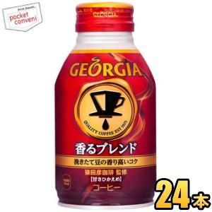 コカ・コーラ ジョージア 香るブレンド 270mlボトル缶 24本入 (コカコーラ GEORGIA)|pocket-cvs