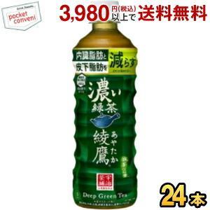『期間限定特価』コカ・コーラ 綾鷹 濃い緑茶 525mlペットボトル 24本入 (コカコーラ あやたか) 20190110|pocket-cvs