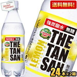 送料無料 コカコーラ カナダドライ ザタンサンレモン 430mlPET 48本(24本×2ケース) 炭酸水レモン pocket-cvs