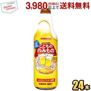 サンガリア こどもののみもの 335ml瓶 24本入 (まるでビールのような見た目のノンアルコール飲...