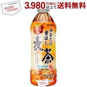 サンガリア あなたの香ばし麦茶 500mlPET 24本入  (お茶)