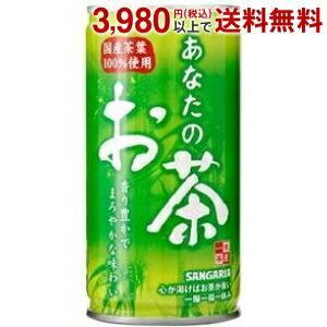 サンガリア あなたのお茶 190g缶 30本入 (緑茶)|pocket-cvs