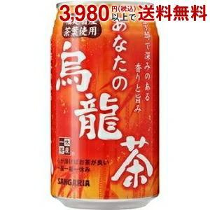 サンガリア あなたの烏龍茶 340g缶 24本入 (お茶)|pocket-cvs