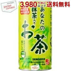 サンガリア あなたの抹茶入りお茶 190g缶 30本入|pocket-cvs