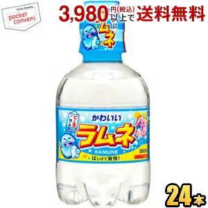 サンガリア かわいいラムネ 260mlペットボトル 24本入 pocket-cvs