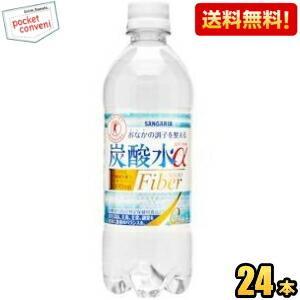『送料無料』サンガリア 炭酸水αスパークオー 500mlペットボトル 24本入  ※北海道は別途600円必要です。(特定保健用食品 特保 トクホ)