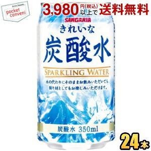 サンガリア きれいな炭酸水 350ml缶 24本入|pocket-cvs