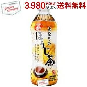サンガリア あなたのほうじ茶 500mlペットボトル 24本入 (あなたの焙じ茶)
