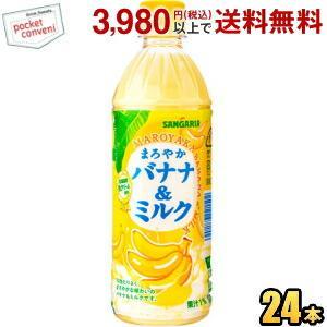 サンガリア まろやかバナナ&ミルク 500mlペットボトル 24本入 (ばななみるく バナナミルク)|pocket-cvs