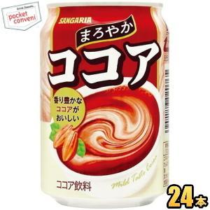 サンガリア まろやかココア 275g缶 24本入|pocket-cvs