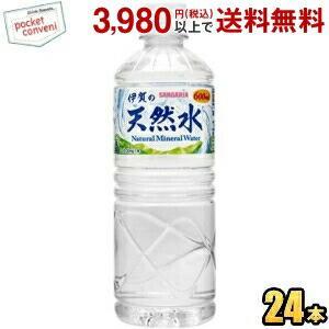 サンガリア 伊賀の天然水 600mlペット 24本入『軟水』ミネラルウォーター|pocket-cvs