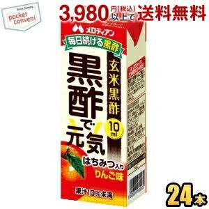 メロディアン 黒酢で元気 200ml紙パック 24本入|pocket-cvs