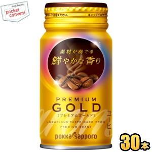 ポッカサッポロ アロマックス プレミアムゴールド 170mlリシール缶 30本入|pocket-cvs