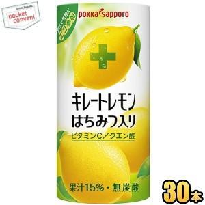 ポッカサッポロ キレートレモン はちみつ入り 195gカートカン 30本入 (紙パック 果汁飲料) pocket-cvs