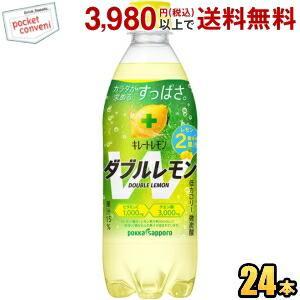 特価 ポッカサッポロ キレートレモン ダブルレモン 500mlペットボトル 24本入|pocket-cvs