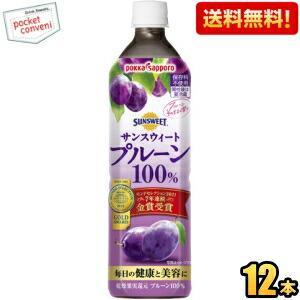 『期間限定特価』ポッカサッポロ サンスウィート プルーン 100% 900mlPET 12本入 (果汁飲料 プルーンジュース)|pocket-cvs