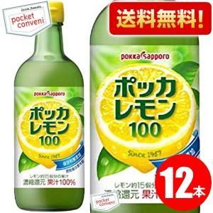 『送料無料』 ポッカサッポロ ポッカレモン10...の関連商品9