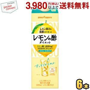 『期間限定特価』ポッカサッポロ レモン果汁を発酵させて作ったレモンの酢ダイエットストレート 1000ml紙パック 6本入 (レモン酢ストレート)|pocket-cvs