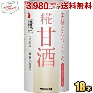 マルコメ プラス糀 米糀からつくった糀甘酒 125mlカート缶 18本入 電子レンジで加熱可能|pocket-cvs