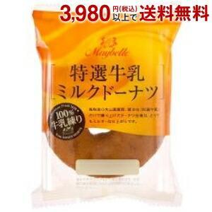 丸中製菓Maybelle 1個特選牛乳ミルクドーナツ 8個入|pocket-cvs