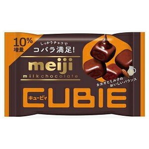 明治 42gミルクチョコレートCUBIE 10袋入 (キュービィ)