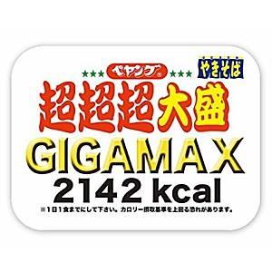 まるか食品 ペヤングソースやきそば超超超大盛GIGAMAX 439g×8食入 (焼きそば 焼そば 超超超大盛り ギガマックス)