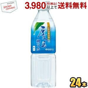 南日本酪農協同(株) 屋久島縄文水 500mlPET 24本入 (超軟水)|pocket-cvs