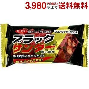 ■メーカー:有楽製菓(ユーラク) ■品名:ブラックサンダー ■1個あたり(税別):27円 ■ブラック...