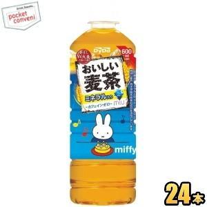 期間限定特価『ミッフィーデザイン』 ダイドー おいしい麦茶 600mlペットボトル 24本入
