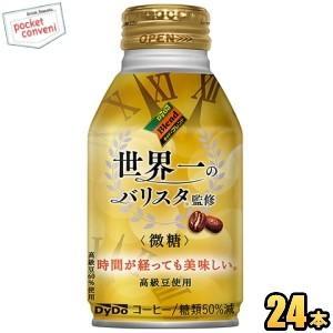 ダイドーブレンド微糖 世界一のバリスタ監修 260gボトル缶 24本入|pocket-cvs