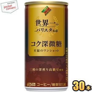 ダイドーブレンド コク深微糖 世界一のバリスタ監修 185g缶 30本入|pocket-cvs