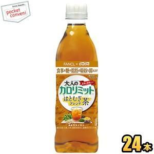 ダイドー 大人のカロリミット はとむぎブレンド茶 500mlペットボトル 24本入 (ファンケル×ダイドー 機能性表示食品 はと麦ブレンド茶)