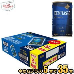 『おまけ5本プラス』ダイドーブレンド デミタス微糖 150g缶 35本(30本+5本) 缶コーヒー デミタスコーヒー微糖|pocket-cvs