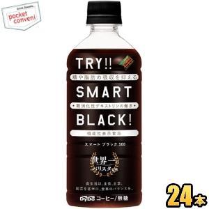『ポイント15倍』ダイドーブレンド『機能性表示食品』 スマートブレンドブラック 世界一のバリスタ監修 430mlペットボトル 24本入 (ブラック)|pocket-cvs