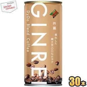 ダイドーブレンドコーヒーギンレイ 210g缶 30本入 GINREI|pocket-cvs