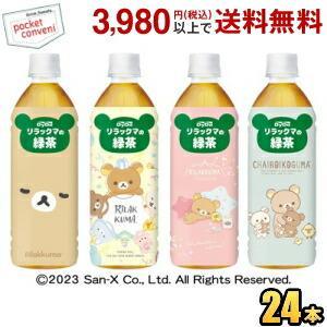 特価★ダイドー リラックマのお茶(緑茶) 500mlペットボトル 24本入|pocket-cvs