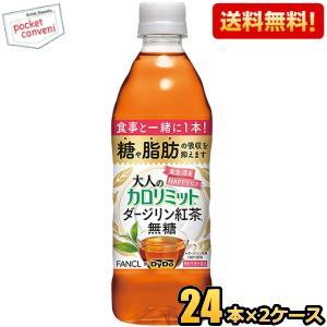 『送料無料』ダイドー 大人のカロリミット すっきり無糖紅茶 500mlペットボトル 48本 (24本×2ケース) (ファンケル×ダイドー 機能性表示食品)|pocket-cvs