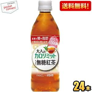 『送料無料』ダイドー 大人のカロリミット すっきり無糖紅茶 500mlペットボトル 24本 (ファンケル×ダイドー 機能性表示食品)|pocket-cvs