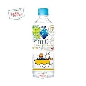 特価 『ミッフィーデザインボトル』ダイドー MIUミウ マスカット&ヨーグルト 550mlペットボトル 24本入|pocket-cvs