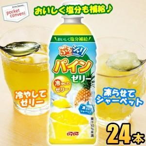 『期間限定特価』ダイドー ぷるシャリパインゼリー 490mlペットボトル 24本入 (熱中症対策)|pocket-cvs