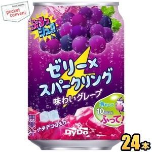 ダイドー ぷるっシュ!! ゼリー×スパークリング 味わいグレープ 280g缶 24本入 (ソーダゼリー ナタデココ入り)|pocket-cvs