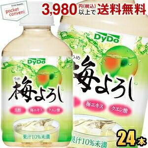 ダイドー 梅よろし 280mlPET 24本入 (果汁飲料 酢飲料)|pocket-cvs