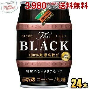 ダイドー ブレンドBLACK(ブラック) 185g缶 24本入 (樽 無糖)|pocket-cvs